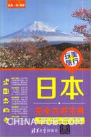 玩美旅行――日本完全自游宝典