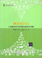 解码MOOC――大规模在线开放课程的教育学考察