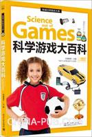 (特价书)科学游戏大百科(全彩)