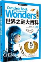 (特价书)世界之谜大百科(全彩)