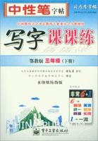 写字课课练・鄂教版・三年级(下册)(描摹)