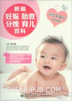 新编妊娠・胎教・分娩・育儿百科(全彩)(含四附件)
