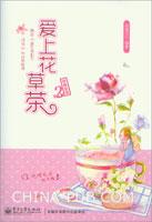 爱上花草茶(全彩)