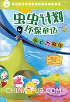 虫虫计划环保童话・惊心的救援(全彩)