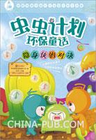 虫虫计划环保童话・隐身侠的对决(全彩)