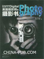 英国摄影师的摄影书(全彩)