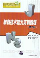 教育技术能力实训教程(第二版)