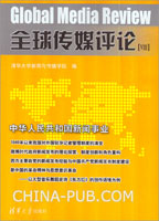 全球传媒评论(VIII)