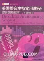 美国播音主持实用教程:媒体演播指南(第3版)