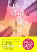 东莞梦工厂:一代漂泊者的心灵史