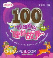 100个妈妈原创睡前故事:红彩虹卷