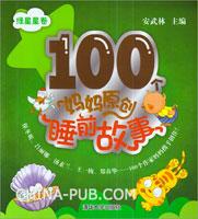 100个妈妈原创睡前故事――绿星星卷
