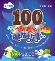 100个妈妈原创睡前故事――蓝月亮卷