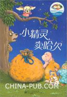 方素珍温馨童话馆――小精灵卖哈欠(全彩)