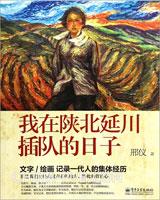我在陕北延川插队的日子
