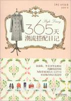 (特价书)365天潮流搭配日记(全彩)