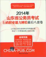 2014年山东省公务员考试行政职业能力测验最后8套卷