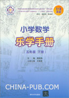 小学数学乐学手册(5年级下册)
