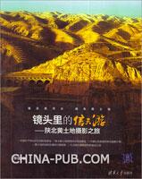 镜头里的信天游――陕北黄土地摄影之旅
