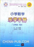 小学数学乐学手册(三年级 下册)