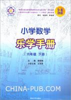小学数学乐学手册(六年级 下册)