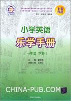 小学英语乐学手册(一年级 下册)