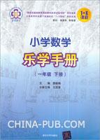 小学数学乐学手册(一年级 下册)