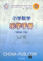 小学数学乐学手册(4年级下册)