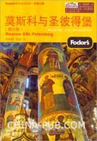 莫斯科与圣彼得堡(修订版)(双色)