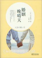 婚姻晚晴天(双色)