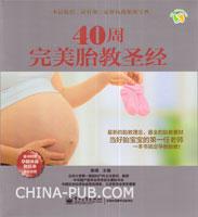 (特价书)40周完美胎教圣经(全彩)