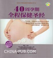 (特价书)40周孕期全程保健圣经(全彩)