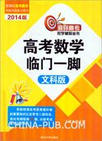 高考数学临门一脚(文科版)(2014版)