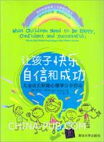 让孩子快乐、自信和成功:儿童成长积极心理学分步指南