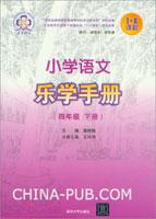 小学语文乐学手册(4年级下册)