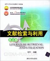 文献检索与利用(第2版)