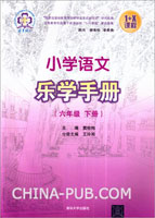 小学语文乐学手册(六年级 下册)