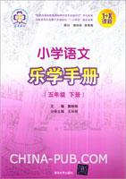 小学语文乐学手册(五年级 下册)