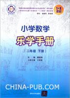 小学数学乐学手册(二年级 下册)