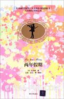 两年假期(名著双语读物・中文导读+英文原版)