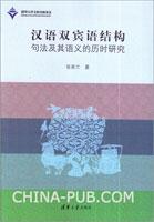 汉语双宾语结构句法及其语义的历时研究