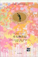 小人物日记(插图・中文导读英文版)