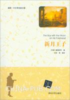 新月王子(插图・中文导读英文版)