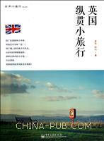 英国纵贯小旅行(全彩)