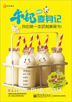 (特价书)牛奶变身记――我的第一本奶制美食书!(全彩)