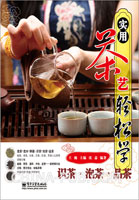 (特价书)实用茶艺轻松学:识茶.泡茶.品茶(全彩)