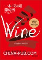 (特价书)一本书知道葡萄酒(全彩)