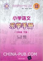 小学语文乐学手册(三年级 下册)