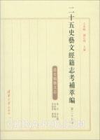 二十五史艺文经籍志考补萃编(第二十七卷)