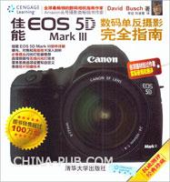佳能 EOS 5D Mark III数码单反摄影完全指南